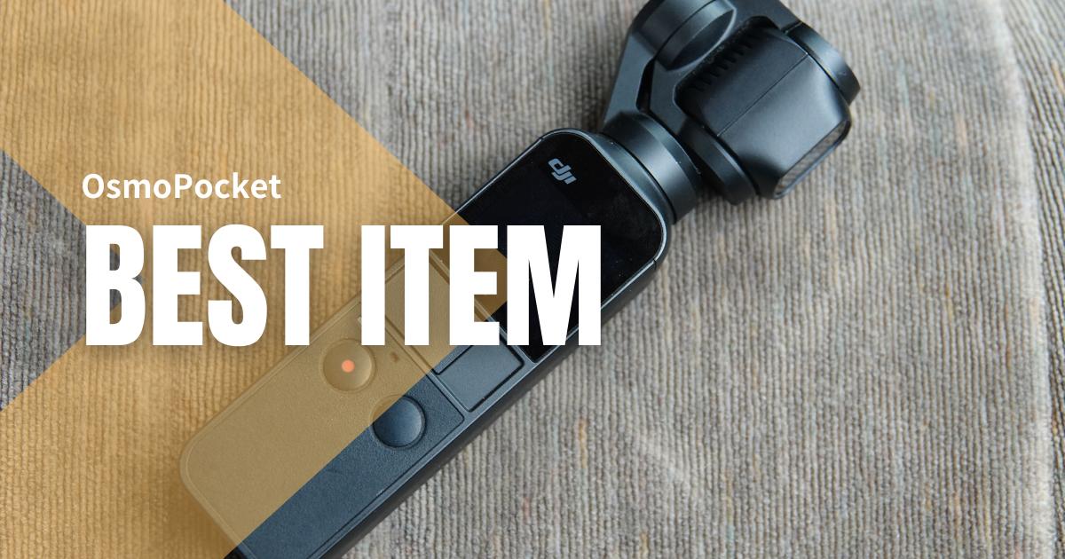 「【2021年】OsmoPocketを買ったら揃えたいおすすめアクセサリー10選」のアイキャッチ画像