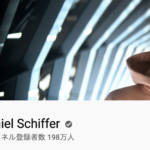 【Daniel Schiffer】海外動画クリエイターが使っているカメラ機材まとめ