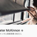 【 Peter McKinnon】海外動画クリエイターが使っているカメラ機材まとめ